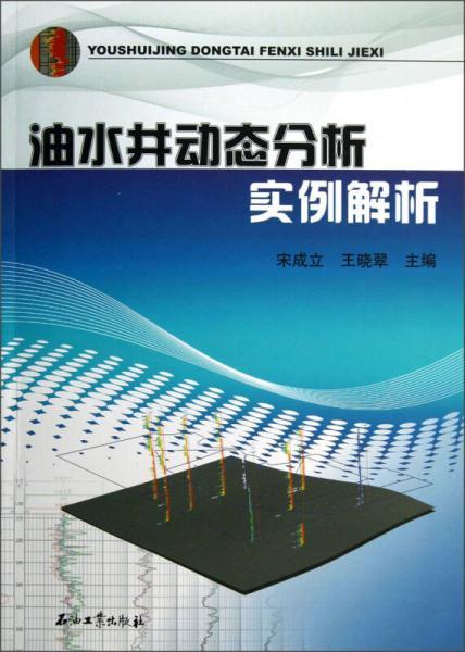 油水井动态分析实例解析