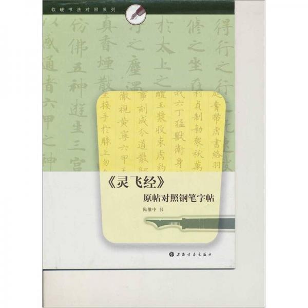 软硬书法对照系列:《灵飞经》原帖对照钢笔字帖