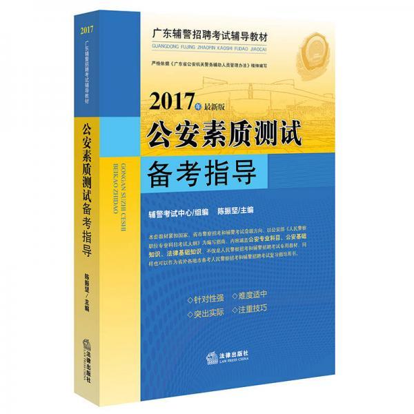 2017年广东辅警招聘考试辅导教材:公安素质测试备考指导