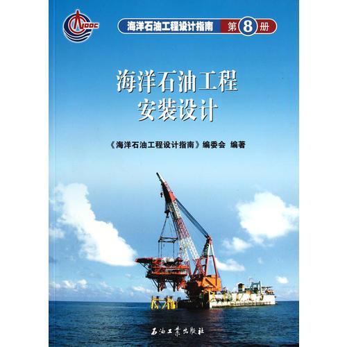 海洋石油工程设计指南 海洋石油工程安装设计 (第八册)
