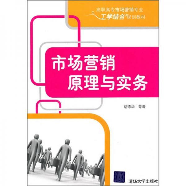 高职高专市场营销专业工学结合规划教材:市场营销原理与实务