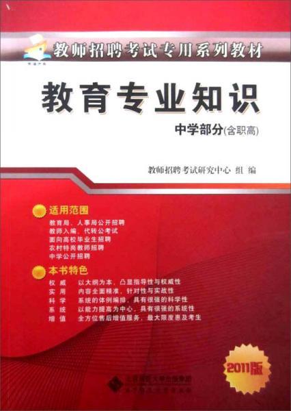 教师招聘考试专用教材:教育专业知识(中学部分·含职高)(2011版)