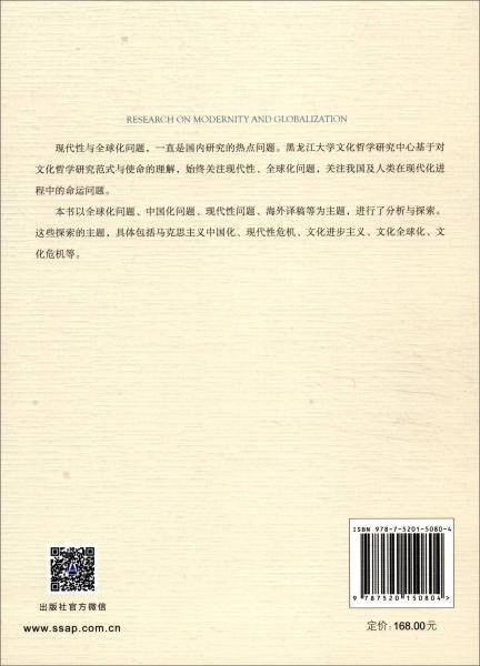 现代性与全球化问题研究