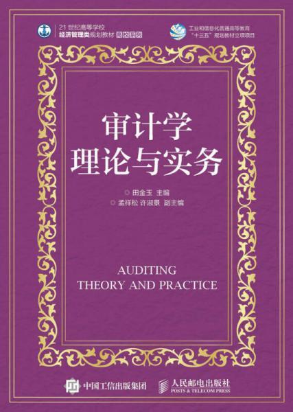 审计学理论与实务