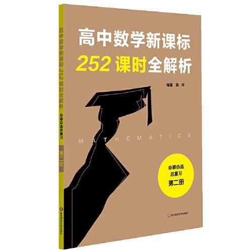 高中数学新课标252课时全解析(必修必选总复习·第二册)