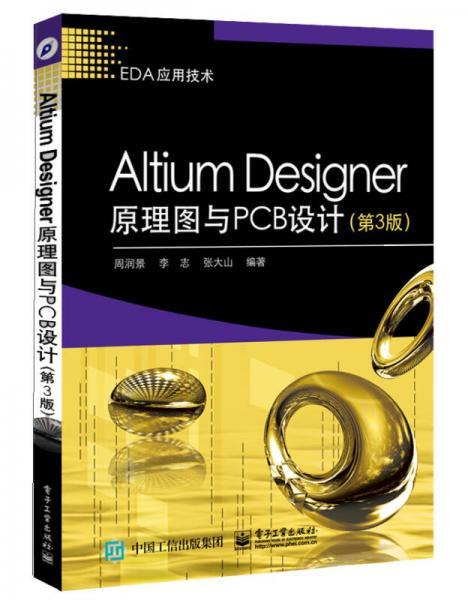 Altium Designer原理图与PCB设计(第3版)