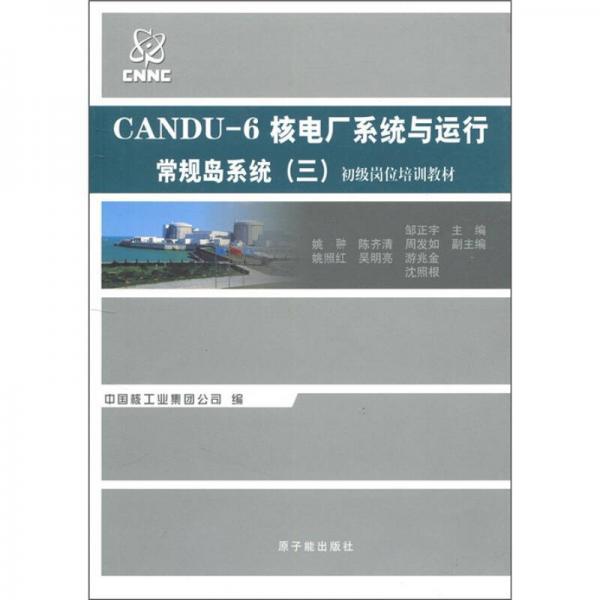 初级岗位培训教材·CANDU-6核电厂系统与运行:常规岛系统3