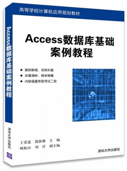 Access数据库基础案例教程
