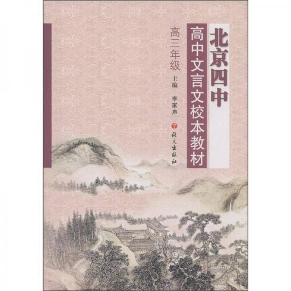 北京四中高中文言文校本教材(高3年级)
