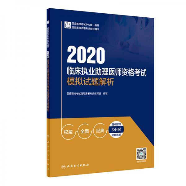 2020临床执业助理医师资格考试模拟试题解析(配增值)