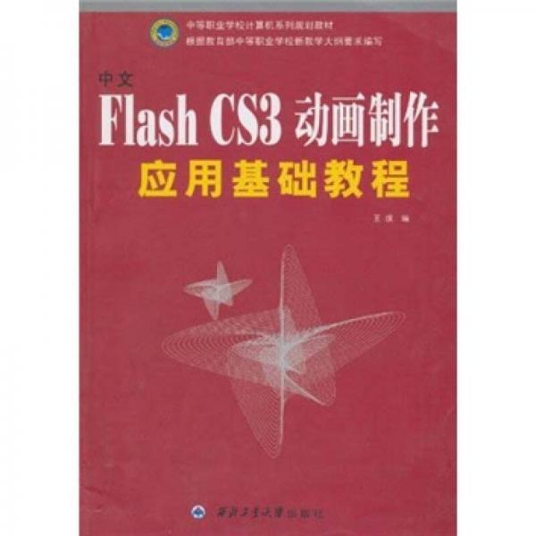 中文Flash CS3动画制作应用基础教程