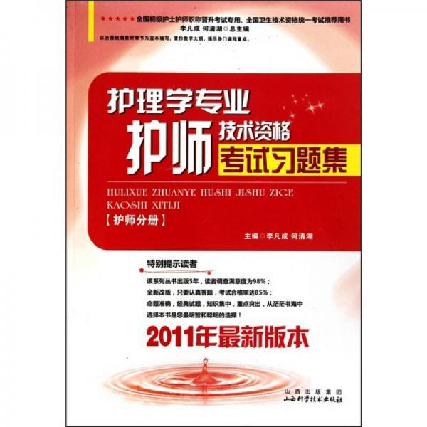 护理学专业护师技术资格考试习题集-护师分册-2011年最新版本