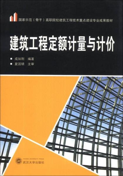 建筑工程定额计量与计价/国家示范(骨干)高职院校建筑工程技术重点建设专业成果教材