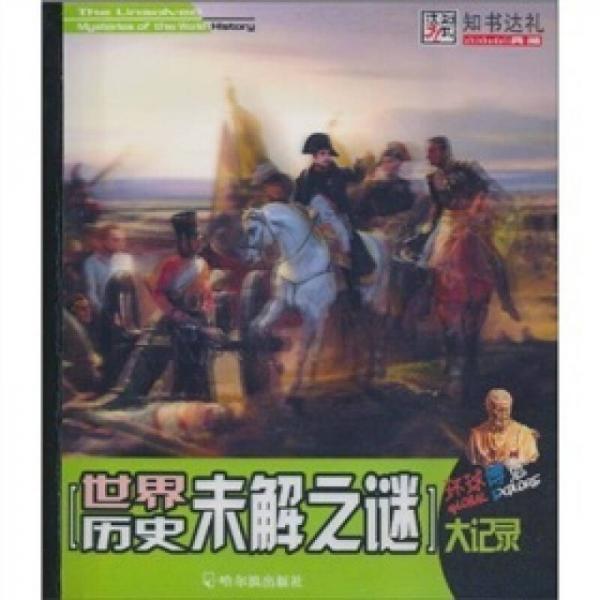 知书达礼:世界历史未解之谜大记录