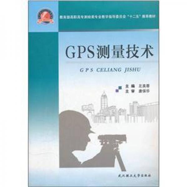GPS测量技术