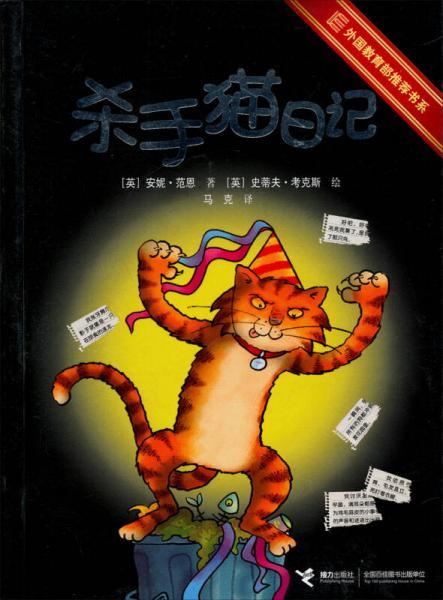 杀手猫日记