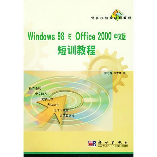 Windows98与Office2000 中文版短训教程