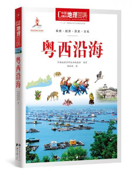 中国地理百科丛书:粤西沿海