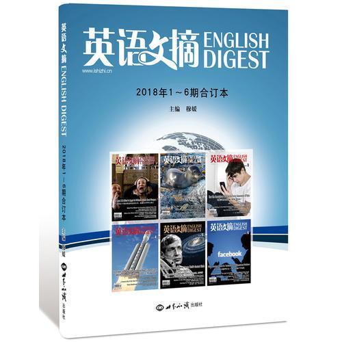英语文摘2018年1-6合订本