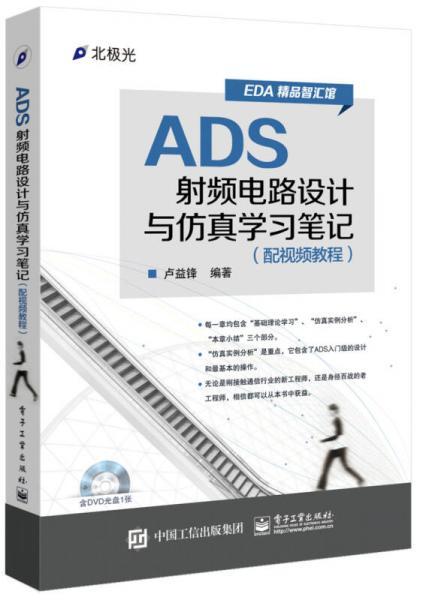 ADS射频电路设计与仿真学习笔记(配视频教程)
