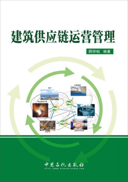 建筑供应链运营管理