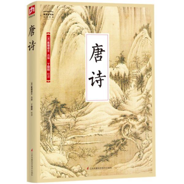 国学大书院系列:唐诗