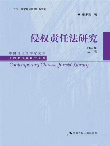 侵权责任法研究(第二版)上卷