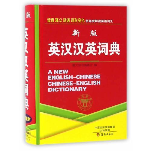 新版英汉汉英词典
