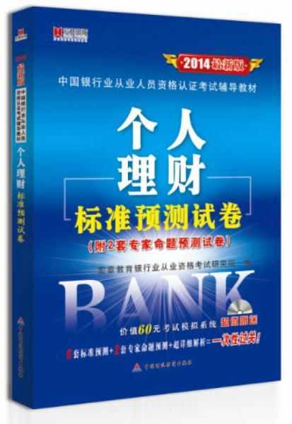 宏章出版·2014最新版中国银行业从业人员资格认证考试辅导教材:《个人理财》标准预测试卷