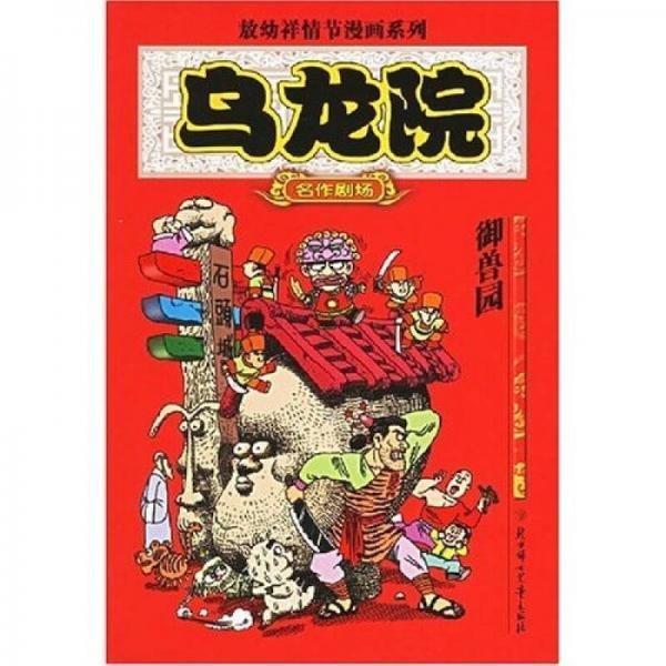 乌龙院(全三册)