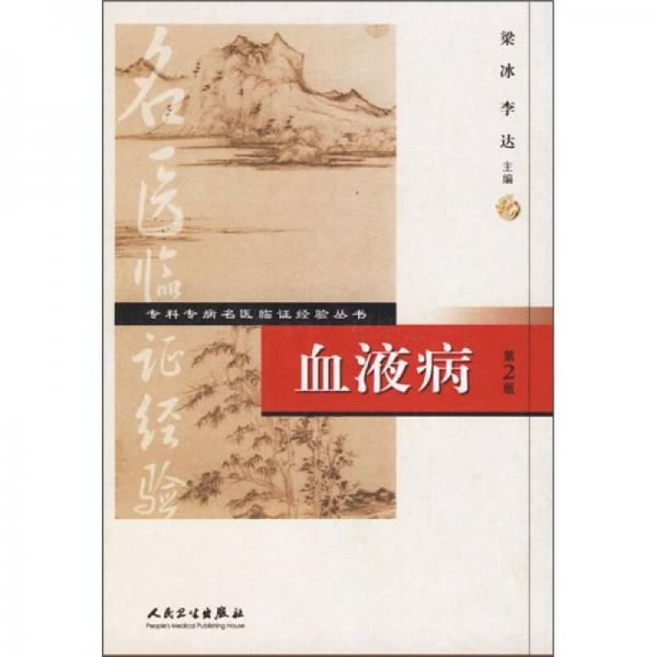 专科专病名医临证经验丛书·血液病(第2版)