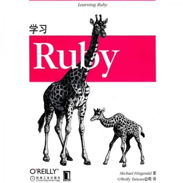 学习Ruby