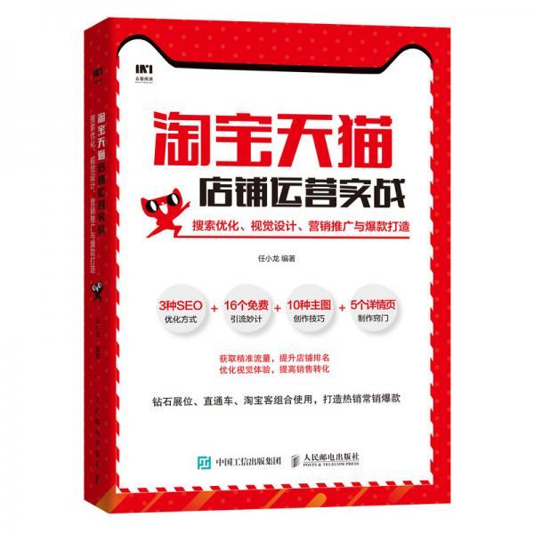 淘宝天猫店铺运营实战搜索优化视觉设计营销推广与爆款打造