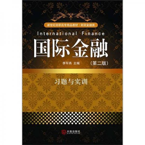 国际金融(习题与实训)新世纪高职高专精品教材(第2版)