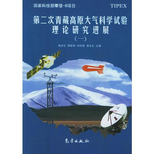 第二次青藏高原大气科学试验理论研究进展(一)
