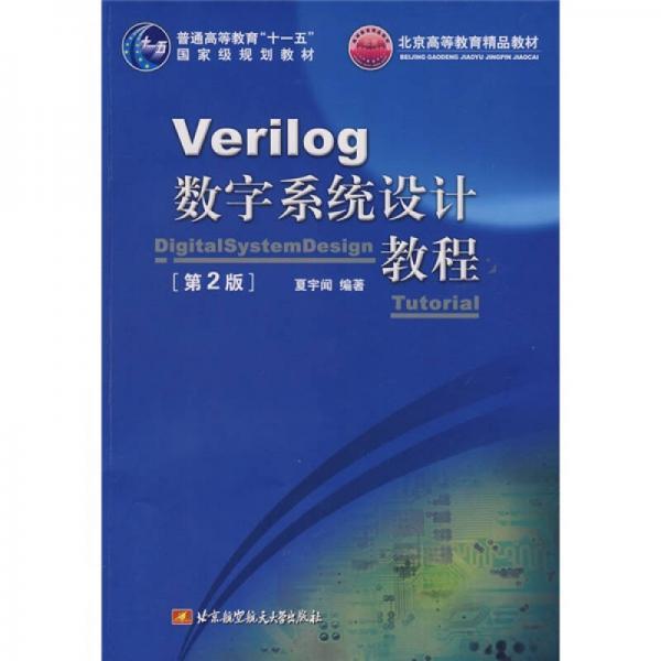 "Verilog数字系统设计教程(第2版)/普通高等教育""十一五""国家级规划教材·北京高等教育精品教材"