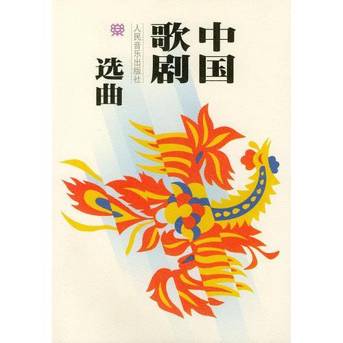 中国歌剧选曲