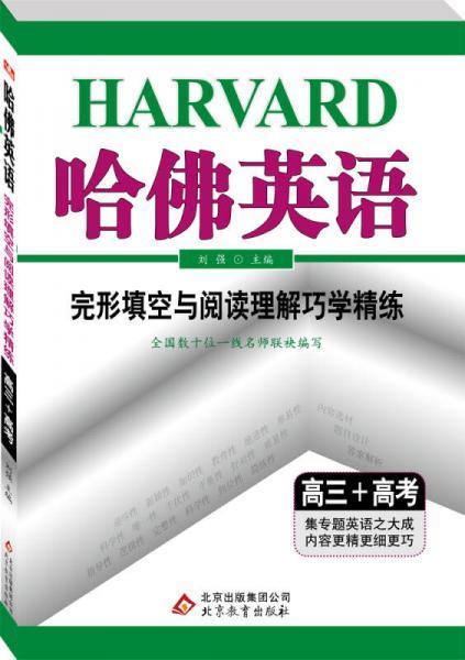 2017年 哈佛英语 完形填空与阅读理解巧学精练:高三+高考