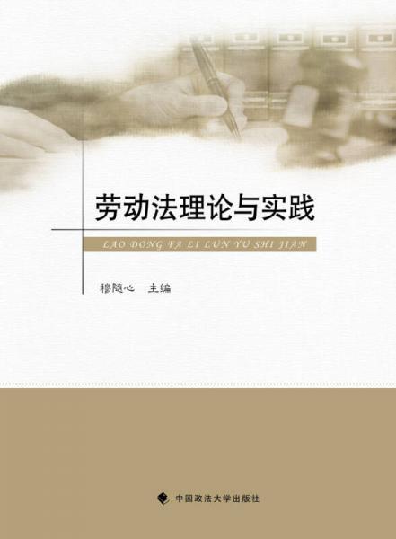 劳动法理论与实践