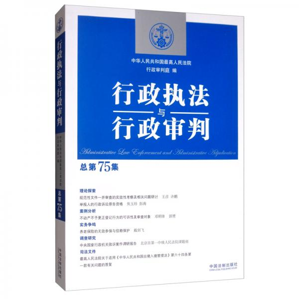 行政执法与行政审判(总第75集)