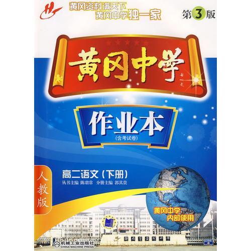 黄冈中学作业本:高二语文(下册)(人教教)