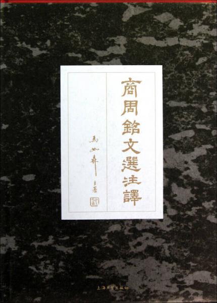 商周铭文选注译