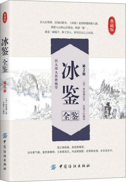 冰鉴全鉴(第2版)
