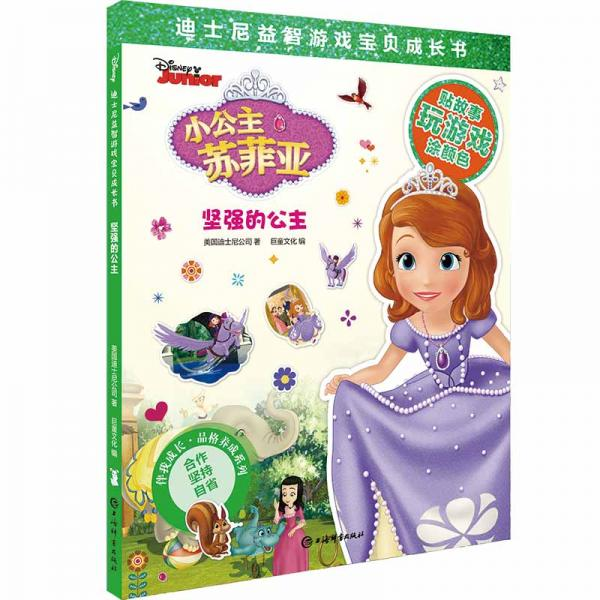 迪士尼益智游戏宝贝成长书·坚强的公主