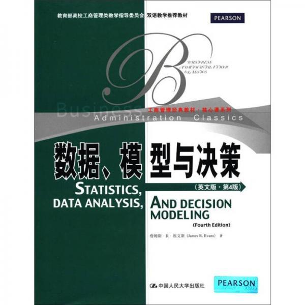 工商管理经典教材·核心课系列:数据、模型与决策(英文版·第4版)
