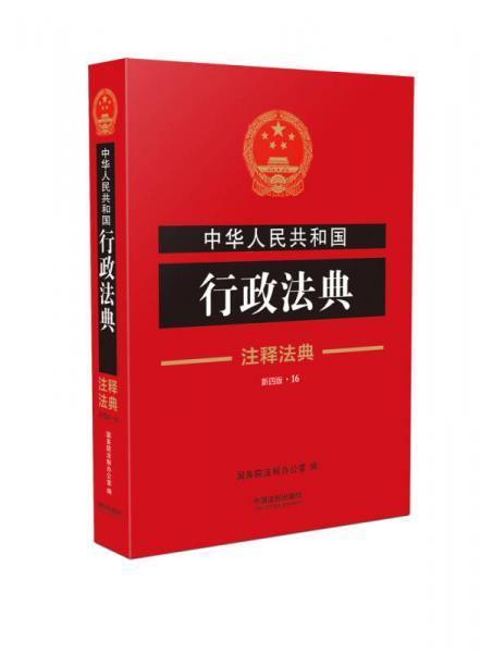 中华人民共和国行政法典·注释法典(新4版)