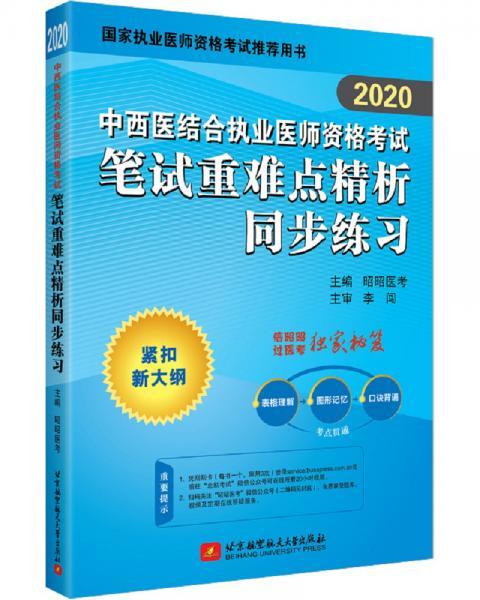 2020昭昭执业医师考试中西医结合执业医师资格考试笔试重难点精析同步练习