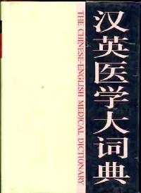 汉英医学大词典