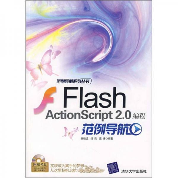 Flash ActionScript 2.0范例导航