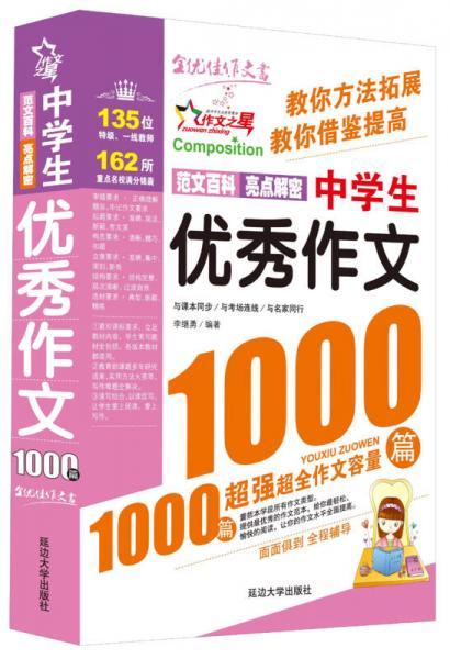 作文之星:中学生优秀作文1000篇